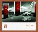 大气中国风地产海报图片_6张