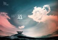 古香古色中国风海报图片_5张