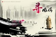 旅游景点中国风海报图片_10张