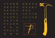 日文字体设计图片_25张