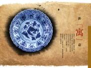 中国风房地产海报图片_30张