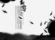 中国风文化海报图片_16张