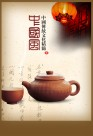 中国风物语图片_20张