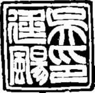 吉利词汇拓印图片_62张