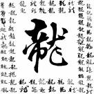 毛筆字三聯掛畫圖片_46張