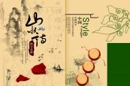 時尚中國風畫冊圖片_11張