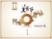 中国风美食海报图片_6张