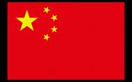 世界各國國旗圖片_207張
