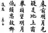 漢字書法圖片_100張