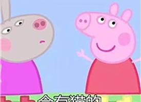 一组超可爱的转运小猪佩奇表情包图片