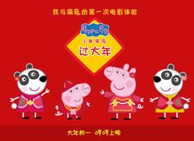 动画电影《小猪佩奇过大年》海报图片