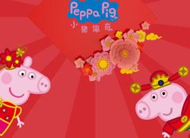 一组小猪佩奇新年开运壁纸欣赏