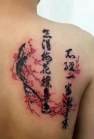 9張好看又有寓意的中文漢字紋身作品