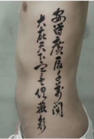 9張側腰部好看有意義的漢字紋身圖案