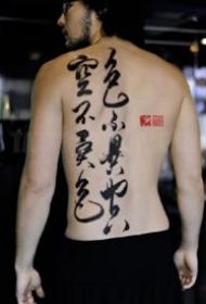 漢字的紋身 9張中國風水墨漢字紋身圖片欣賞