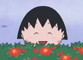 每天都很开心的樱桃小丸子图片欣赏
