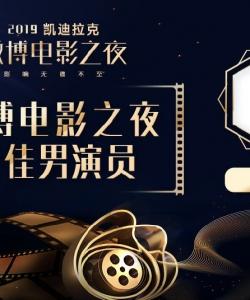徐崢微博電影之夜高清圖片