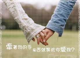非主流牽手愛情語錄圖片