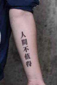 酷酷的9款漢字紋身圖案作品賞析