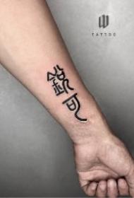 荆州纹身 湖北荆州文刺青的几款纹身店作品