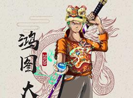 海贼王中国风手绘高清手机壁纸