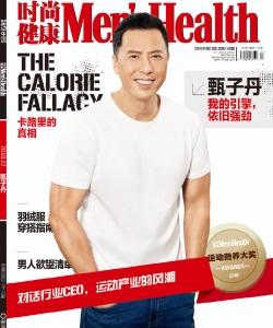 甄子丹《 时尚健康》杂志封面写真
