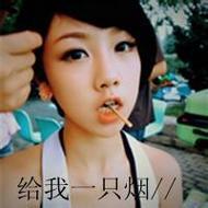 最新的非主流qq女生抽烟带字头像图片