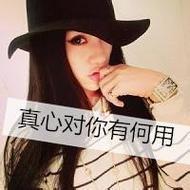 非主流超拽酷酷的女生qq帶字頭像圖片