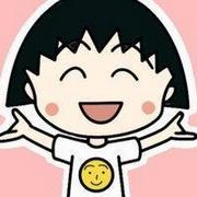 積極樂觀的櫻桃小丸子可愛動漫頭像