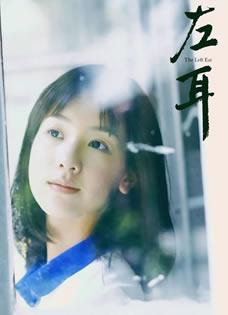 电影《左耳》mv剧照 陈都灵清纯剧照