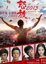 怒放2013发布海报 刘孜杜海涛诠释青春万岁