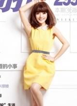 邓家佳登品周报封面 李湘是我的大年夜恩人