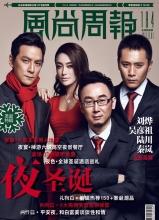 王的盛宴主演登風尚周報雜志封面