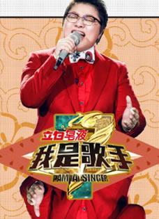 《我是歌手3》全新海报 李建李荣浩令人期待