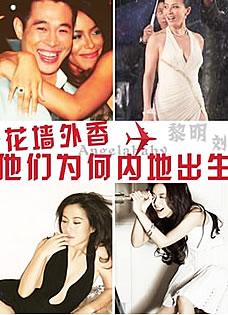 聚焦南下明星:汤唯、刘嘉玲内地出生香港红