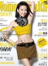 董洁拍登杂志封面 拍摄奥运主题时尚大片