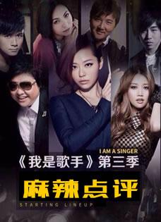 麻辣点评:《我是歌手3》韩红以大欺小,瞬秒众多实力唱将