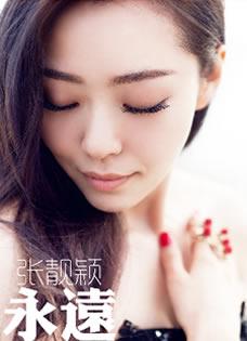 张靓颖戛纳时尚写真 抹胸黑裙抢镜