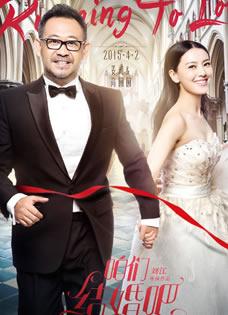 电影咱们结婚吧最新海报 姜武高圆圆甜蜜牵手