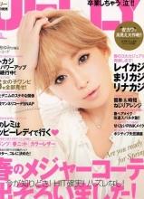 滨崎步纯白礼服幸福洋溢登日杂志封面