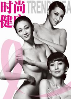 姚贝娜领衔全裸代言粉红丝带的27大女星