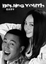 北京青年杜淳姚笛剧照曝光