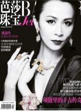 刘嘉玲2012年1月《芭莎珠宝》
