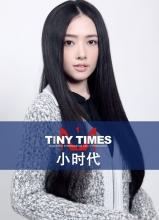 小时代南湘饰演者郭碧婷定妆照