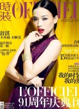 舒淇登时尚杂志封面 散发慵懒性感