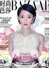 周迅刊登《时尚芭莎》三月周刊