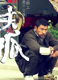 电影《失孤》今日上映 刘德华最新海报曝光