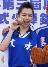 徐若瑄为少年棒球锦标赛开球  甜蜜微笑秒杀旁人