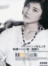 王菲16歲處女作唱片封面曝光 嬰兒肥甜美短發照