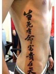 仿贝克汉姆生死有命富贵在天纹身图片